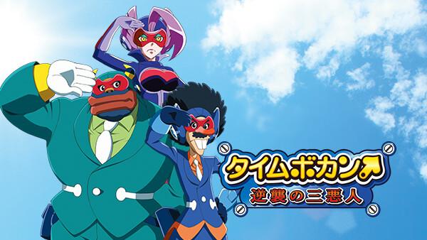タイムボカン 逆襲の三悪人 第10話 空海が探し当てた日本各地のビックリドッキリなお宝とは!?
