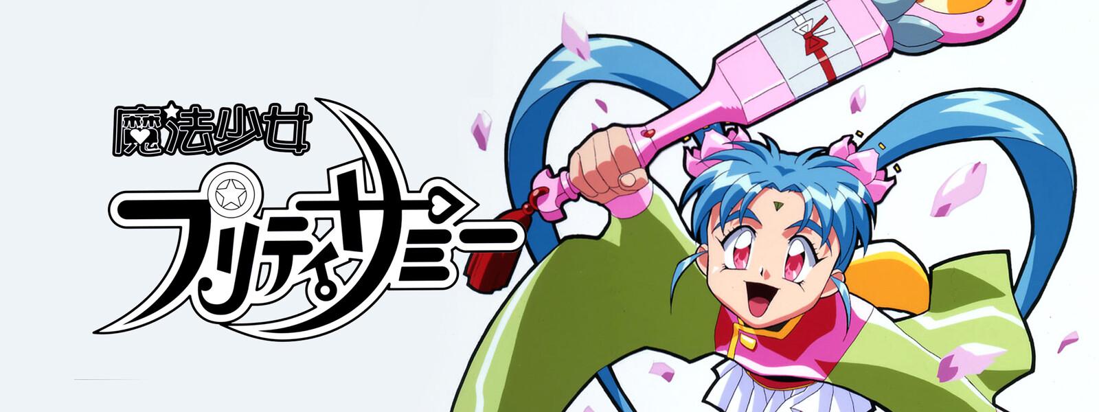 TVシリーズ 魔法少女プリティサミーの動画 - OVA 魔法少女プリティサミー