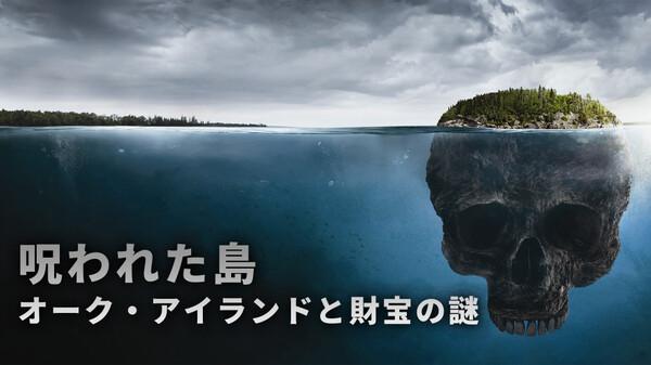 呪われた島 オーク・アイランドと財宝の謎 シーズン2 #6 (吹) びっくり仰天! コインの鑑定結果