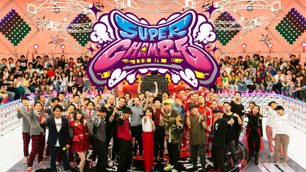 スーパーチャンプル スーパーチャンプルpresents 新世代ダンサーNO.1決定戦 (2018年3月19日放送)