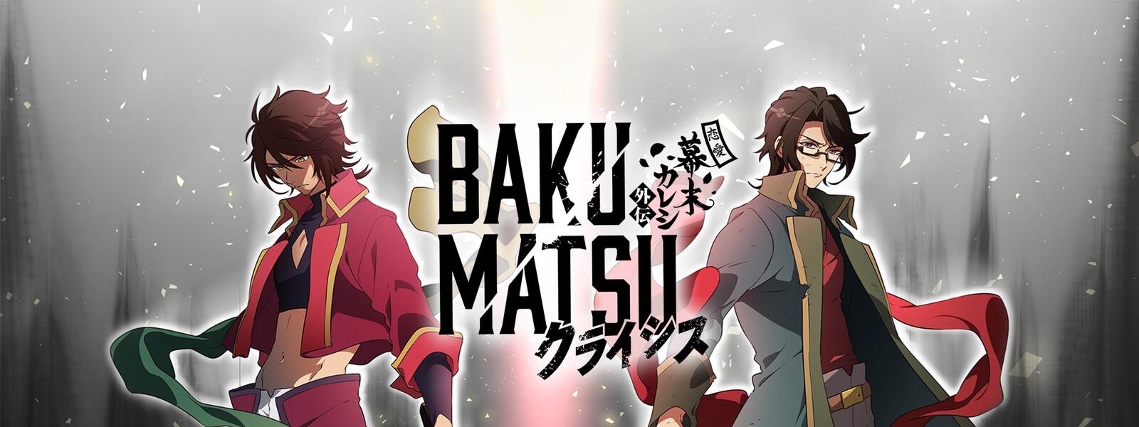 BAKUMATSUクライシス(恋愛幕末カレシ外伝、ばくかれ)