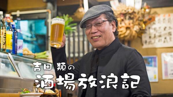 吉田類の酒場放浪記 第126回 羽生「新井屋」