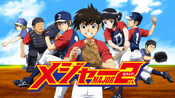 メジャーセカンド シーズン1 第4話 野球を好きな才能