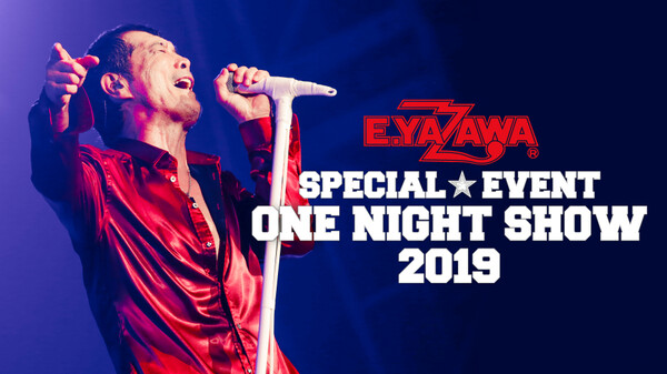 "E.YAZAWA SPECIAL EVENT ""ONE NIGHT SHOW 2019"" PR動画 E.YAZAWA SPECIAL EVENT ""ONE NIGHT SHOW 2019"""