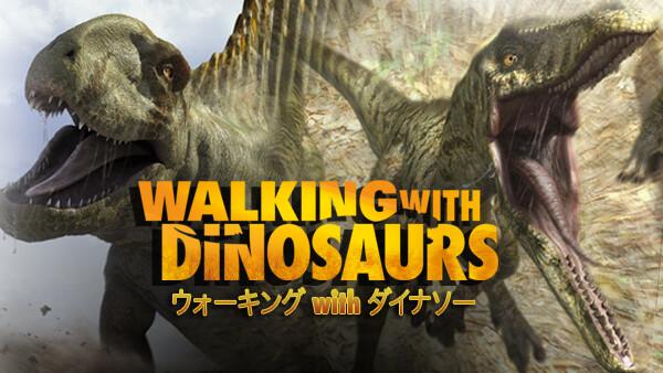 ウォーキング with ダイナソー 驚異の恐竜王国 第2話 (吹) 巨大になった恐竜たち ジュラ紀