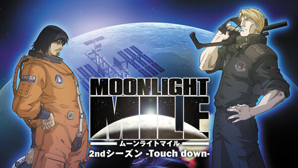 MOONLIGHT MILE 2ndシーズン -Touch down- MISSION: 05 ドッグファイト