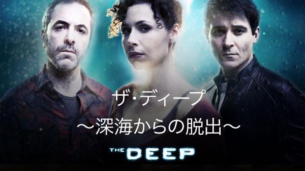 ザ・ディープ ~深海からの脱出 第1部 (字) 未知なる深海へ