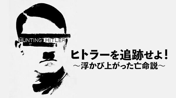 ヒトラーを追跡せよ!~浮かび上がった亡命説~ シーズン1 #2 (吹) 捜査ファイル 2