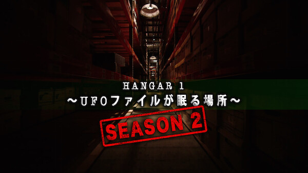 HANGAR 1 ~UFOファイルが眠る場所~ シーズン2 第4話 (吹) NASAの月面基地