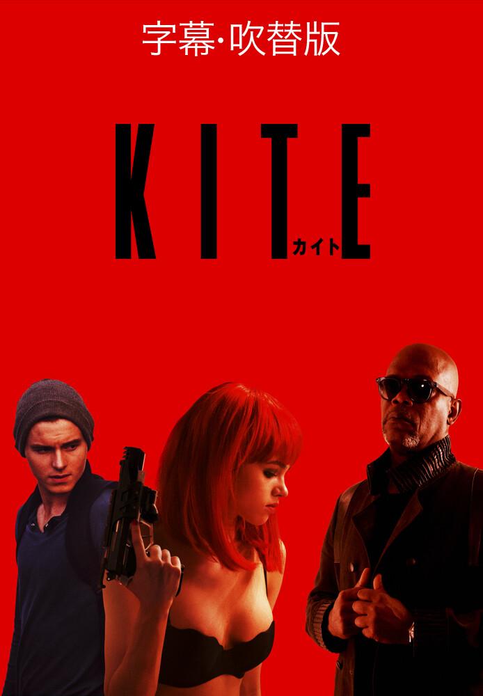 カイト/KITE (字) カイト/KITE
