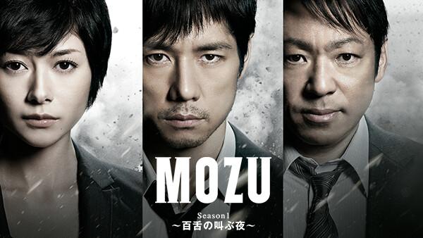 MOZU Season1 ~百舌の叫ぶ夜~ Episode 9 倉木VS東…百舌の逆襲…失われていく秩序