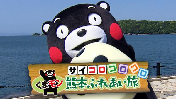 サイコロコロコロくまモン熊本ふれあい旅 シーズン2 第14回 和水町・五木村編