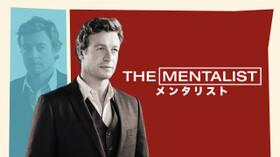 THE MENTALIST/メンタリスト 第8話 赤信号動画フル