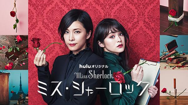ミス・シャーロック/Miss Sherlock Episode 5 消えた新婦