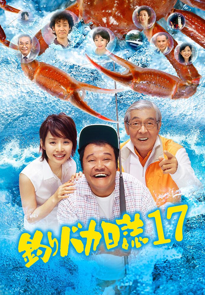 釣りバカ日誌17 あとは能登なれハマとなれ!