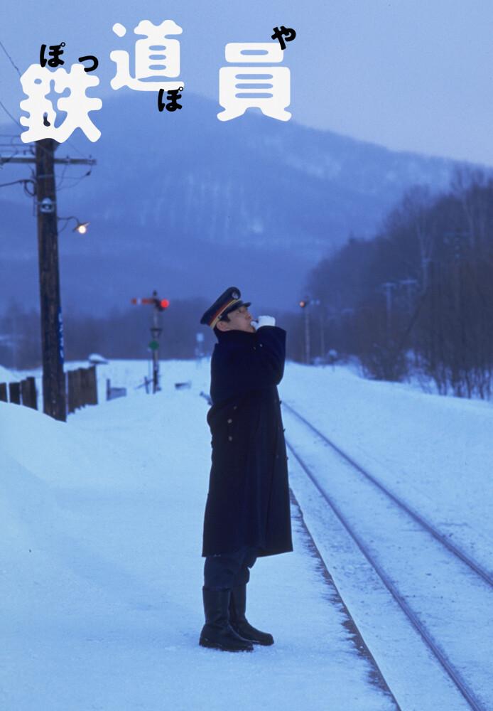 鉄道員 (ぽっぽや)