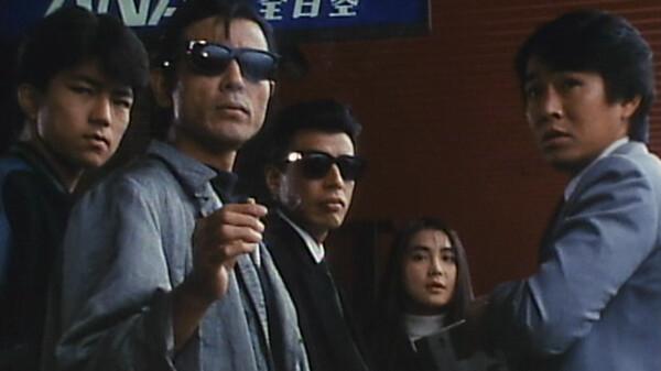 あぶない刑事 (1986) 激突