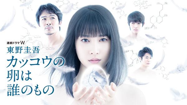 東野圭吾「カッコウの卵は誰のもの」 第四話 舞い降りた秘密