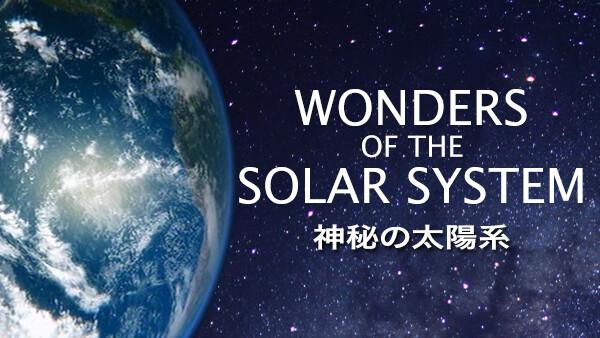 神秘の太陽系 第5回 (吹) 地球外生命体