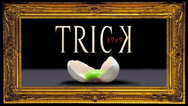 トリック 最終話 TRICK10「真犯人はお前だ」