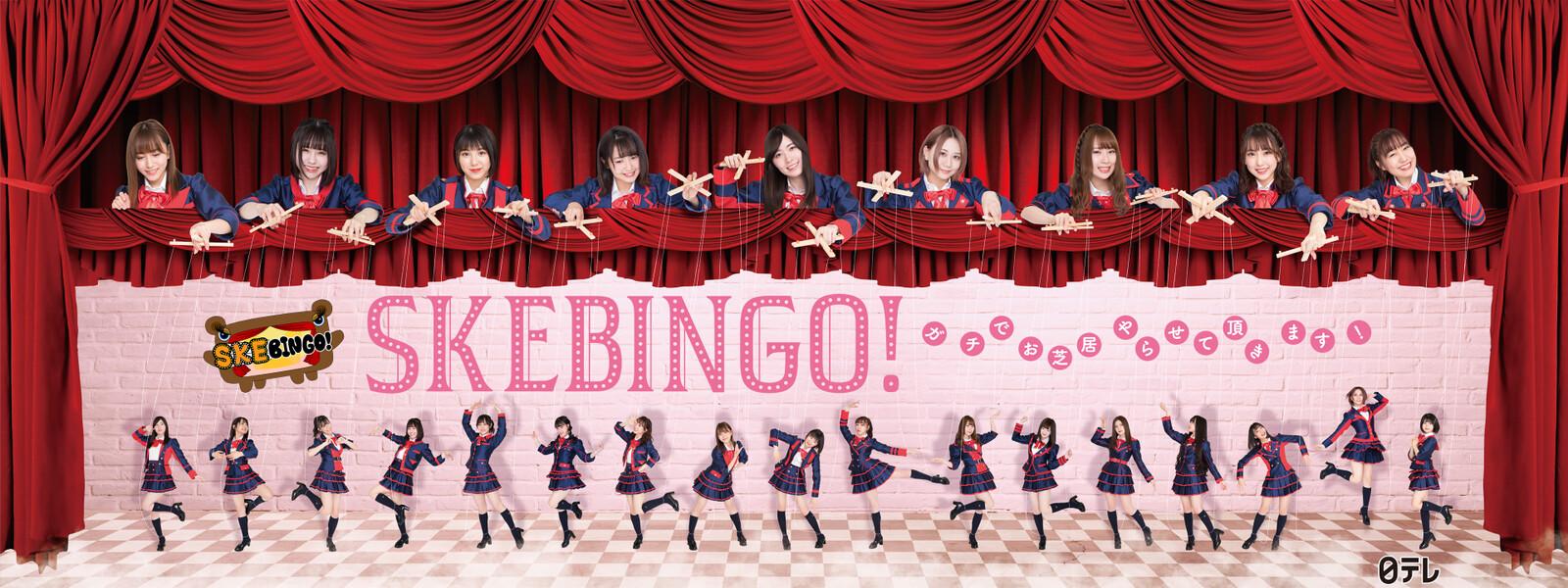 SKE48×SKEBINGO!Huluでリアルタイム配信決定