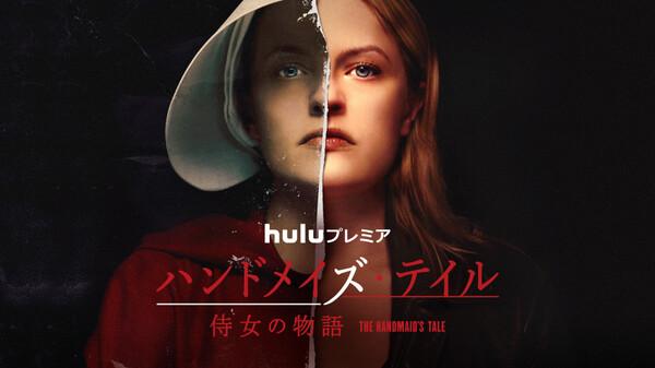 ハンドメイズ・テイル/侍女の物語 シーズン1 (字)「ハンドメイズ・テイル/侍女の物語」の世界