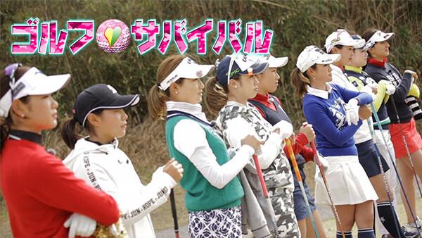 ゴルフサバイバル ゴルフサバイバル3