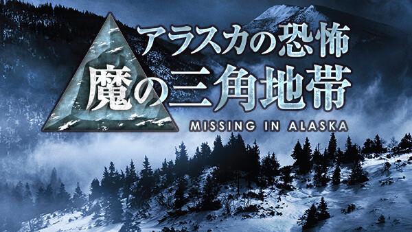 アラスカの恐怖「魔の三角地帯」 #3 (吹) エイリアンによる誘拐