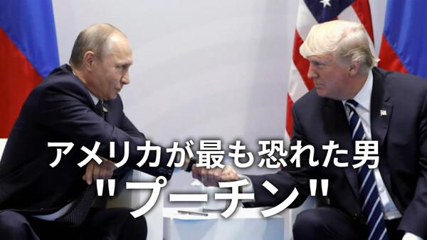 """アメリカが最も恐れた男""""プーチン"""" (字) アメリカが最も恐れた男""""プーチン"""""""