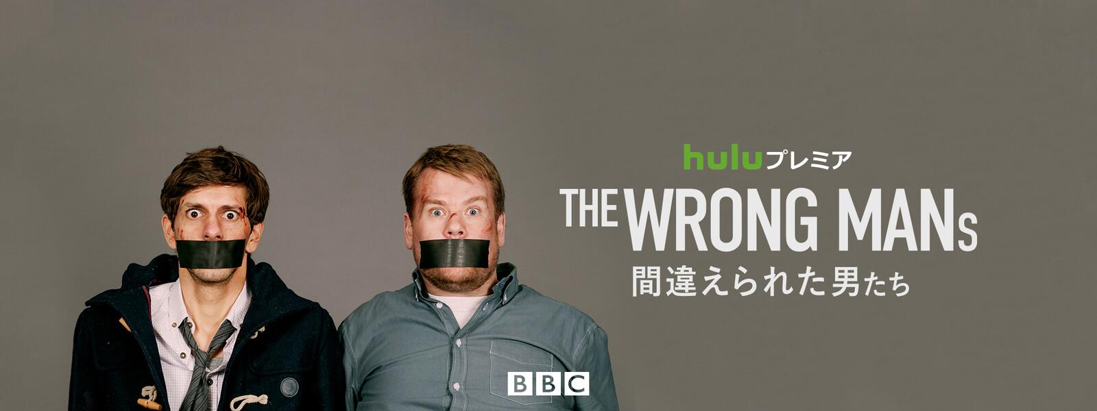 THE WRONG MANS/間違えられた男たち シーズン2 動画