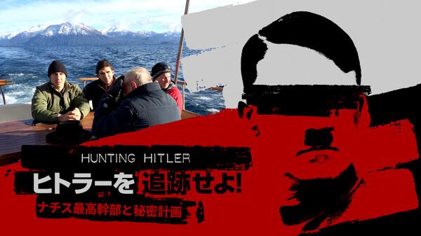 ヒトラーを追跡せよ!~ナチス最高幹部と秘密計画~ シーズン2 #13 (吹) 捜査ファイル 5