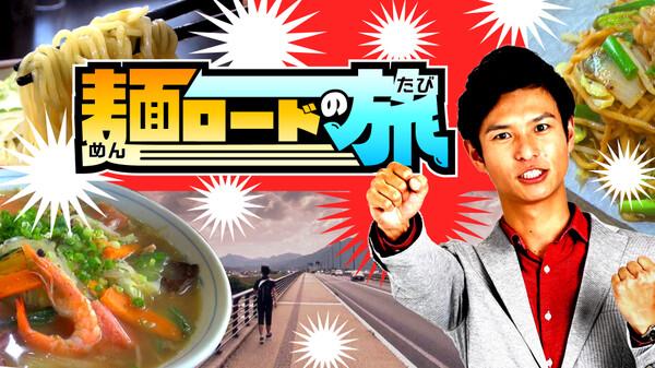 山陰横断から京都へ! 麺ロードの旅 麺#6 名物の天ぷらに野菜も! 浜田市の赤てんちゃんぽん