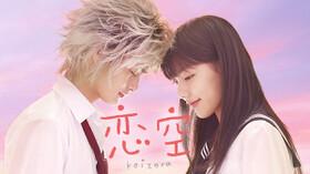 恋空 第3話動画を無料視聴