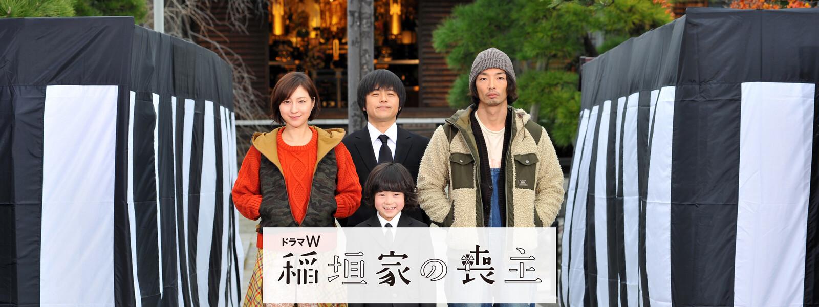 ドラマW 稲垣家の喪主の動画 - 連続ドラマW バイバイ、ブラックバード