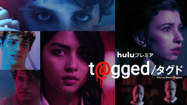 t@gged/タグド シーズン1 エピソード1 (字) 見知らぬアカウント