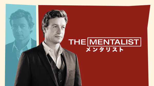 THE MENTALIST/メンタリスト シーズン1 第19話 (吹) 12本の赤いバラ