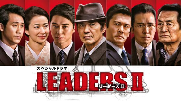 スペシャルドラマ「LEADERS II リーダーズ II」