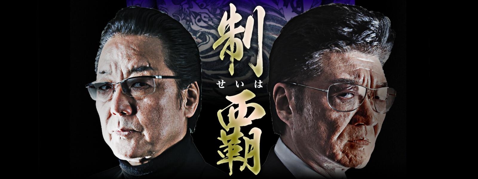 制覇 10の動画 - 制覇 14