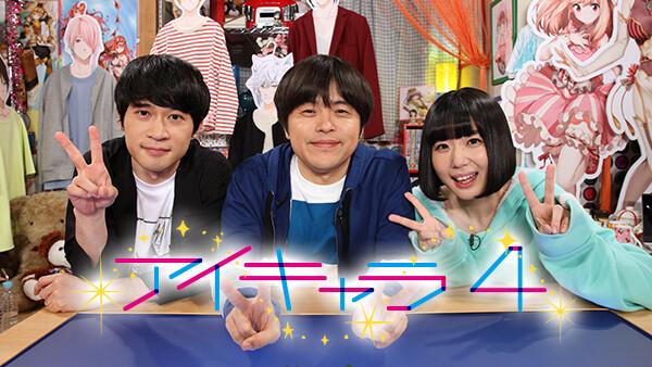 アイキャラ シーズン4 #5 2018/8/31 放送