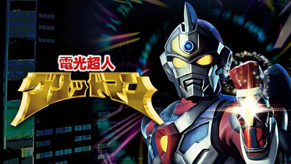 電光超人グリッドマン 第1話 新世紀ヒーロー誕生!