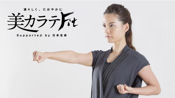 凛々しく、たおやかに 美カラテFit Supported by 日本生命 カラテで筋トレ!