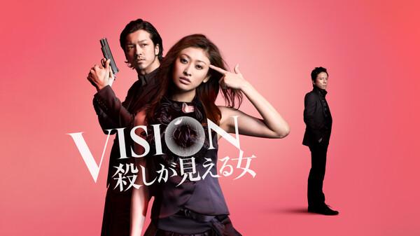 VISION 殺しが見える女 第10話 犯人への挑戦