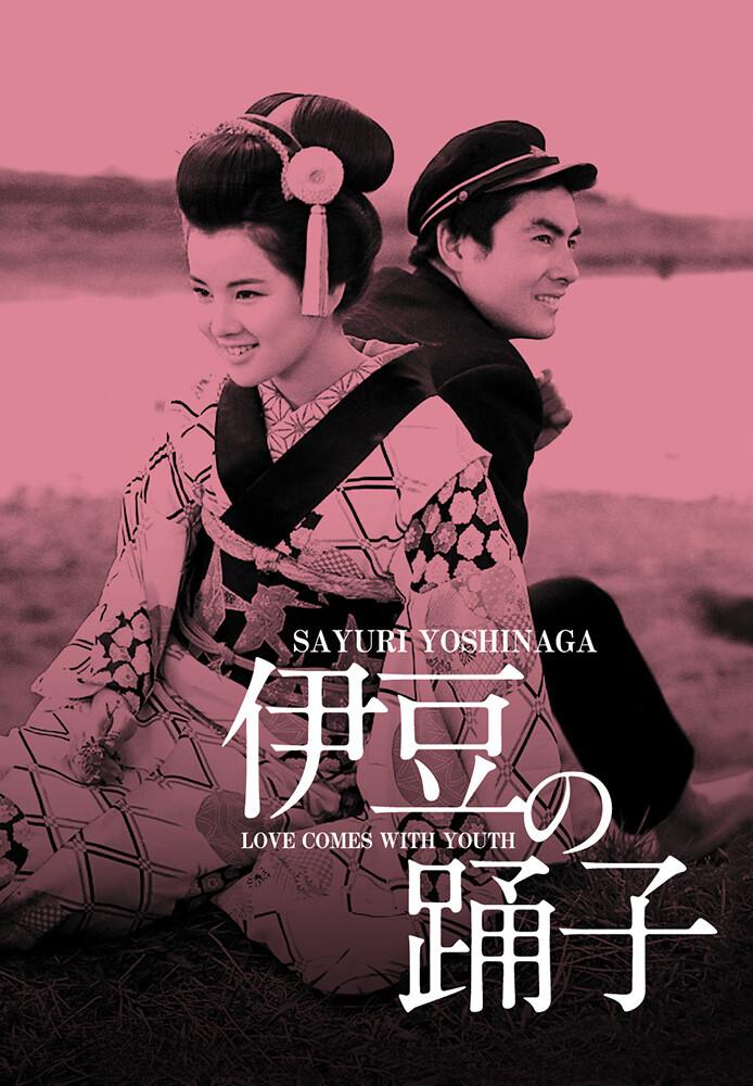 伊豆の踊子 (1963年)