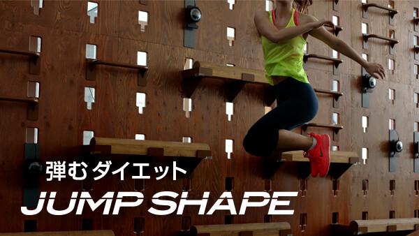 弾むダイエット JUMP SHAPE 弾んで、引き締め! JUMP SHAPE