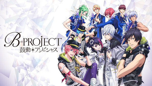 B-PROJECT ~鼓動*アンビシャス~ シーズン1 第4話 BREAK OUT STAR