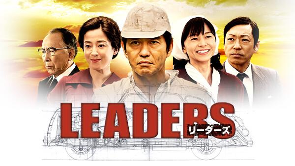 ドラマ特別企画「LEADERS リーダーズ」 第一夜