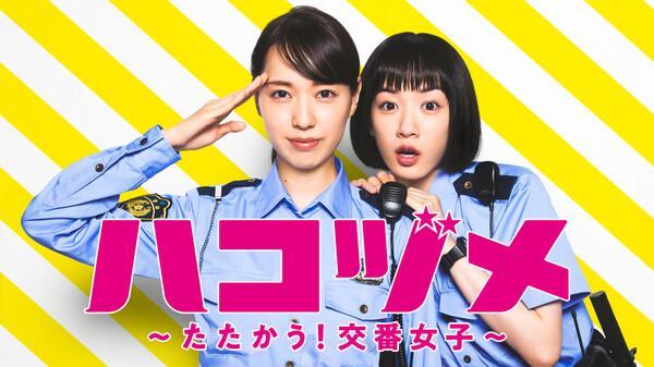 ハコヅメ〜たたかう!交番女子〜 動画