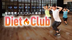 """""""脂肪燃焼メカニズムに着目""""Diet Club HIIT Vol.1フル動画"""