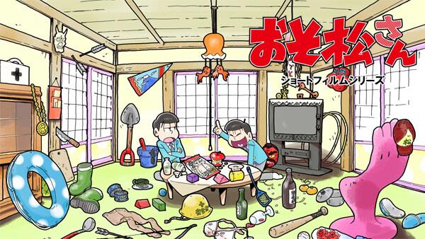 おそ松さん ショートフィルムシリーズ 第4話 ロボ松さん