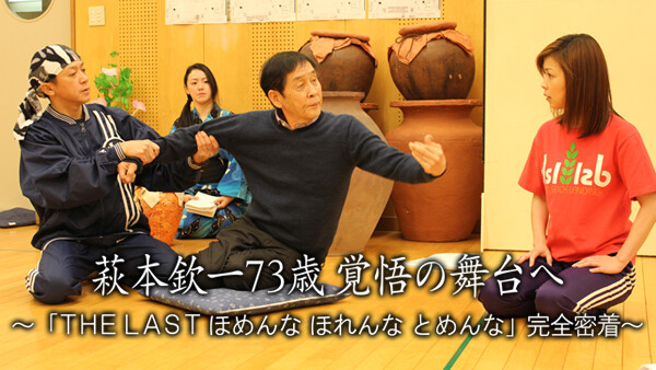 萩本欽一 73歳 覚悟の舞台へ ~「THE LAST ほめんな ほれんな とめんな」完全密着~